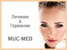Лечение в Германии, Мюнхен – качественно и профессионально  Muc-Med