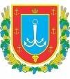 Одесская